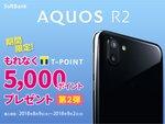 SB版「AQUOS R2」購入でTポイント5000ポイントプレゼント