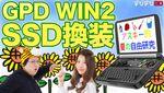 今夜20:00~超小型モバイルPC「GPD WIN2」SSD換装大作戦!!【デジデジ90】