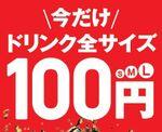 ケンタッキー「ドリンク全サイズ100円」