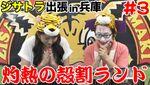 ジサトラ出張in兵庫レポート番組「灼熱のCPU殻割ランド #3(最終話)」YouTubeで公開開始!
