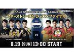 OPENREC.tvで「RAGE Shadowverse Pro League」シーズンファイナルの模様を完全生中継で放送