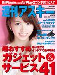 週刊アスキーNo.1191(2018年8月14日発行)