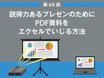 説得力あるプレゼンのために PDF資料をエクセルでいじる方法