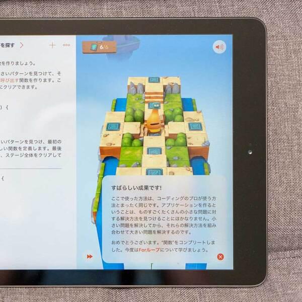 iPadでプログラミングの世界へ「Swift Playgrounds」