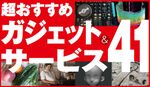超オススメ ガジェット&サービス41