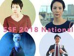 「カメラを止めるな!」の監督作品も上映「第13回 札幌国際短編映画祭」の国内作品発表
