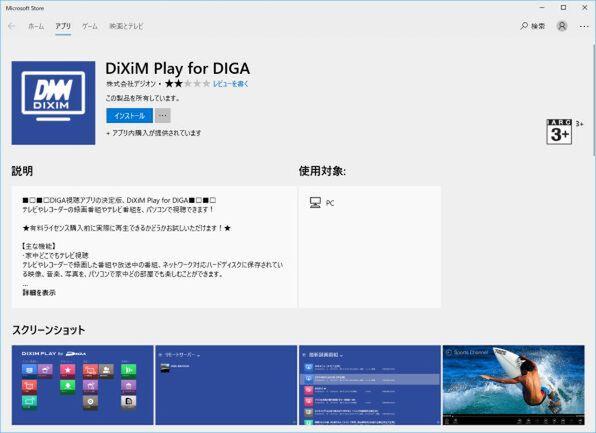 「DiXiM Play for DIGA Windows版」をダウンロード