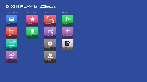 DiXiM Play for DIGAのメインメニュー画面