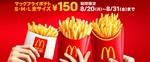 マックフライポテト全品150円均一! 8月末まで