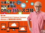 Outlookのアドオン「Outlook Customer Manager」で顧客管理を効率化