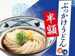 丸亀製麺「ぶっかけうどん」3日間だけ半額