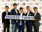スポーツチームはプレスリリース配信無料 SPORTS TIMES発足