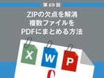 ZIPの欠点を解消 複数ファイルをPDFにまとめる方法