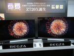 4Kチューナー内蔵の液晶ハイエンドテレビ「レグザ Z720X」発表