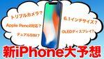 今夜20:00~発表間近!? iPhone新モデルを大予想【デジデジ90】