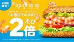 【本日スタート】サブウェイえび2倍キャンペーン