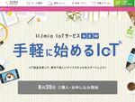 IoT利用に特化した個人向けデータ通信「IIJmio IoTサービス」