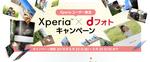 Xperiaユーザー限定でdフォトとのコラボキャンペーン開催中!
