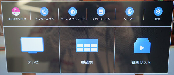 APシリーズのメインメニュー。タッチで操作が可能