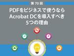 PDFをビジネスで使うならAcrobat DCを導入すべき5つの理由