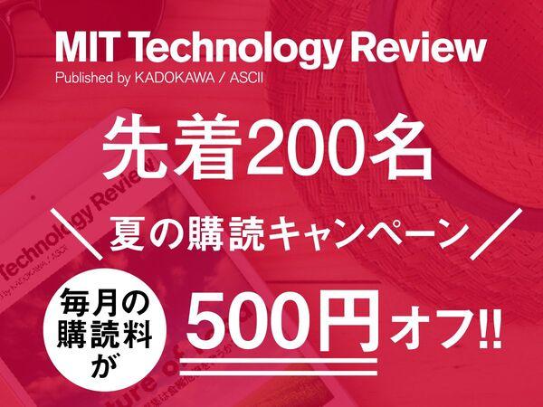 『MITテクノロジーレビュー』がお得に読める!限定キャンペーン終了迫る