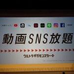 ソフトバンク 動画やSNS使い放題の新料金プラン「ウルトラギガモンスター+」発表