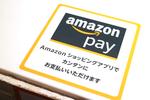 日本でのQRコード決済の黒船となるか?実店舗でAmazon Payが利用可能に
