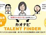 社員の実績・能力をそのまま募集要項に反映できる人材採用サービス