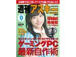 「STU48」の石田千穂さんが目印!ゲーミングPC最新自作術が特集の週アス秋葉原版