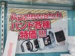 アップル純正なのに安い!特価のApple Watchバンドが税抜1980円~