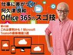 これは便利かも!Microsoft Teamsの最新機能3選