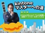 kintoneとMicrosoft Flowを連携し、自動ワークフローを作ってみる