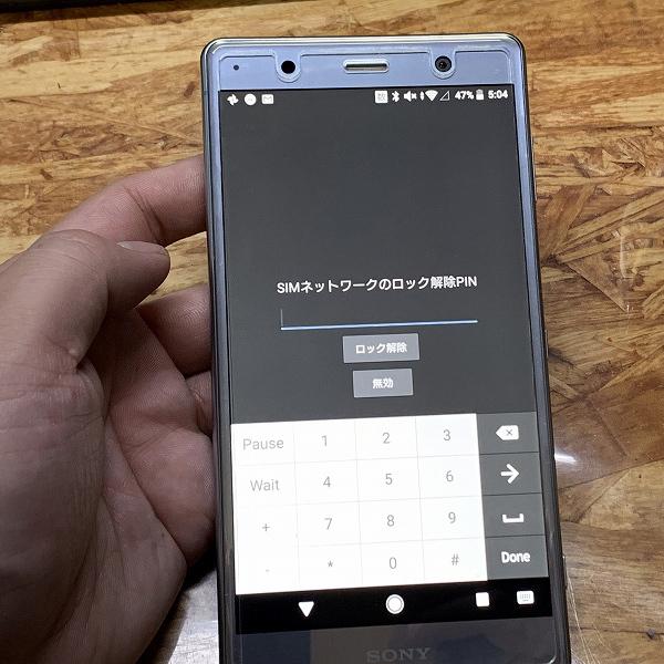 Xperia XZ2 PremiumのSIMロックを解除する!
