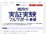 福岡市がAIやIoTを活用したスポーツテックの実証実験を募集