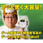 ゲーム動画などの保存にぴったりなHDD「IronWolf」のキャンペーン実施中!