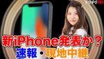 12日夜24:30~新iPhone発表ついに来るか! 速報&現地レポート【デジデジ90】