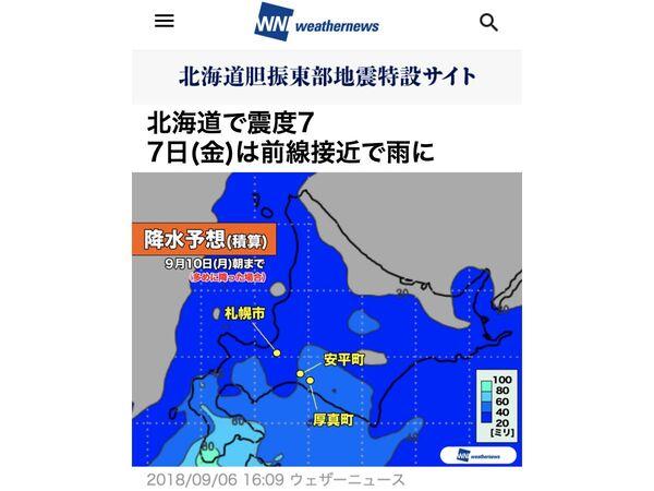 ウェザーニューズ、北海道胆振東部地震に関する特設サイトを臨時開設
