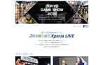 プール? お風呂? 今年は何が出るのか東京ゲームショウのXperiaブースに注目せよ!