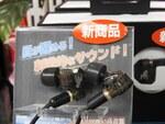 MMCX対応でデュアルドライバ搭載のイヤホンが上海問屋から!
