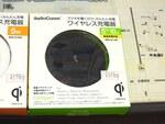 置くだけでOKのQi対応スマホ充電器「AudioComm ワイヤレス充電器 5W/10W」