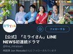のん主演!  LINE NEWS初オリジナルドラマ「ミライさん」の見方は?