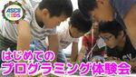 みんなで楽しくプログラミング体験!! 親子で遊ぶ夏休みイベントレポート