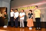 楽しいは正義!kintoneとノンコーディング開発の限界を楽しむ人々、福岡に集う