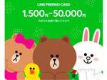 1500円から1円単位で買えるLINE「バリアブルカード」の賢い使い方