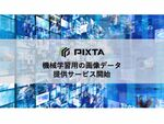 ピクスタ、機械学習用の画像データを提供するサービス