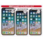 アップル新iPhone最上位モデルの価格は13万円オーバーか 新製品発表会直前うわさまとめ