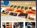 低コストで高速にIoTソリューションが開発できる「isaax」【9/14体験展示】