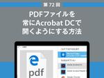 PDFファイルを常にAcrobat DCで開くようにする方法