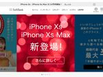 ソフトバンクも! iPhone XS/Max/Apple Watch Series 4を9月21日に発売