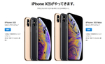 iPhone XS/XS Max/XRの日本での価格と発売日も発表!
